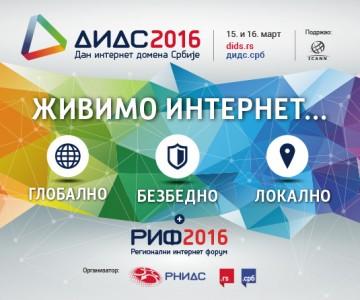 Konferencija o Internetu DIDS 2016