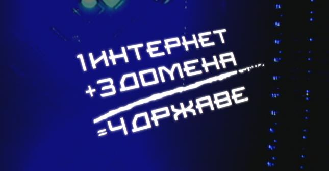 1 Internet, 3 domena, 4 države